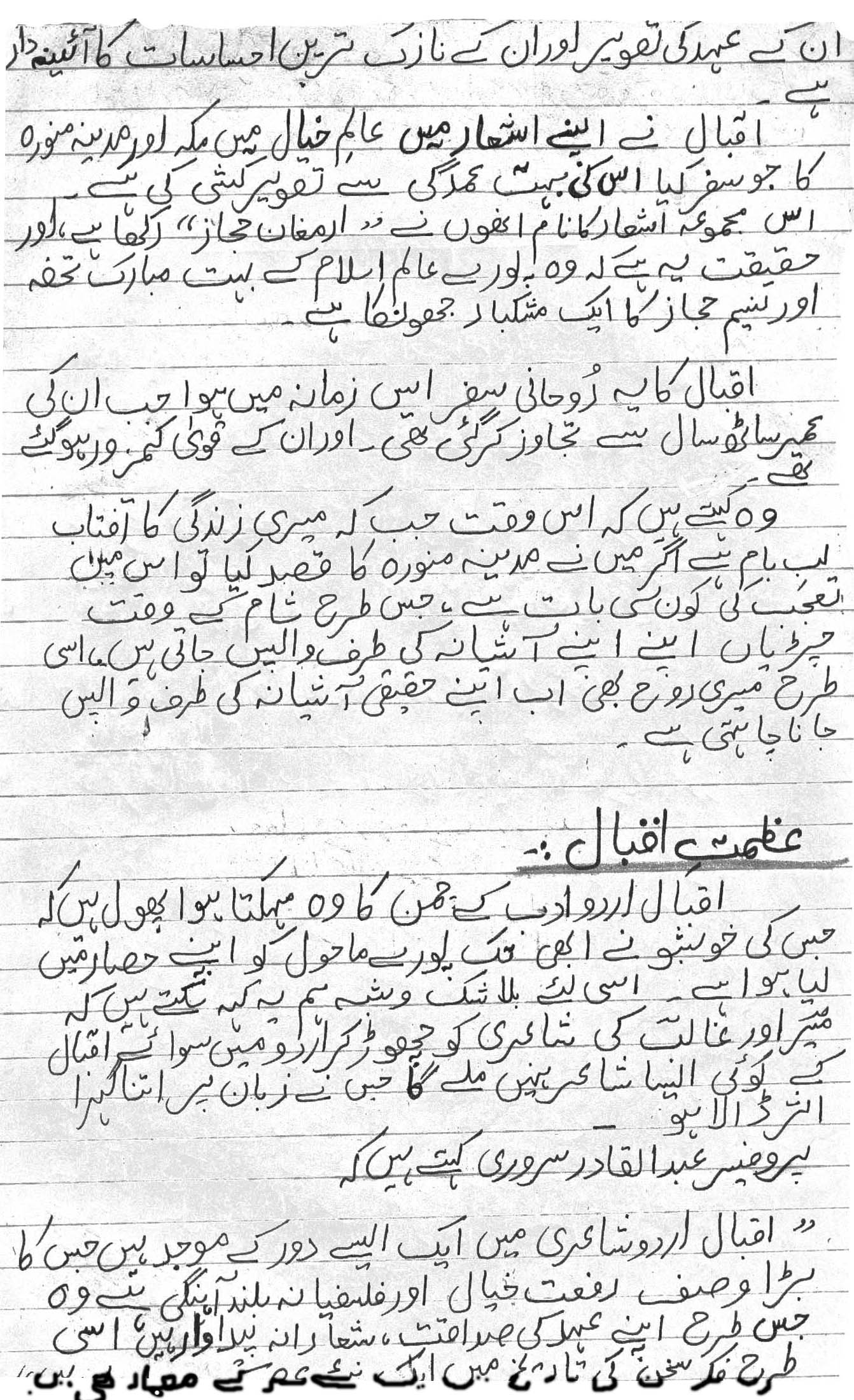 Help with writing essay topics for school students in urdu