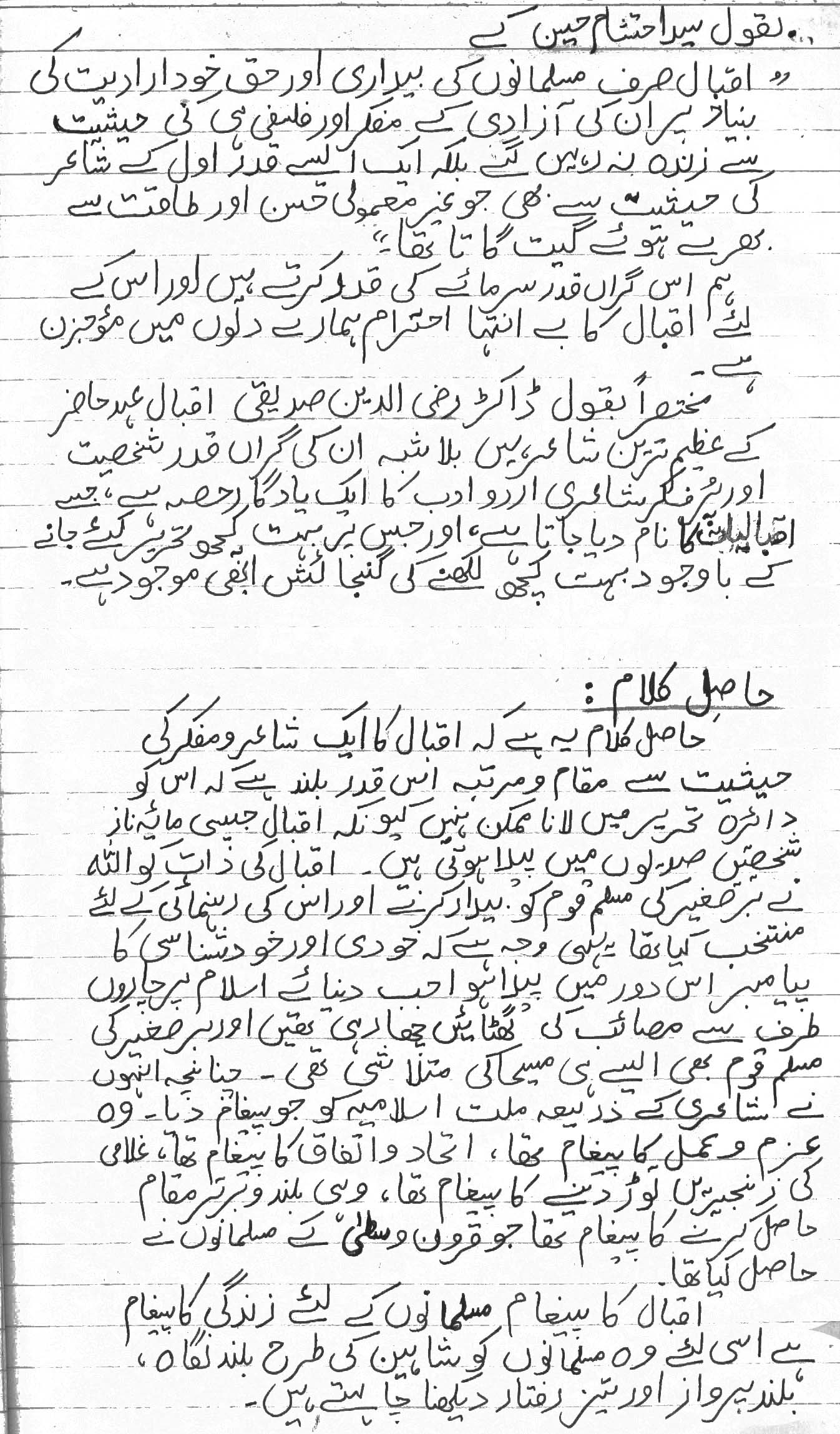 Essays With Thesis Statements Information About Iqbal In Urdu Example Of English Essay also Science And Technology Essays Information About Iqbal In Urdu High School Application Essay Sample