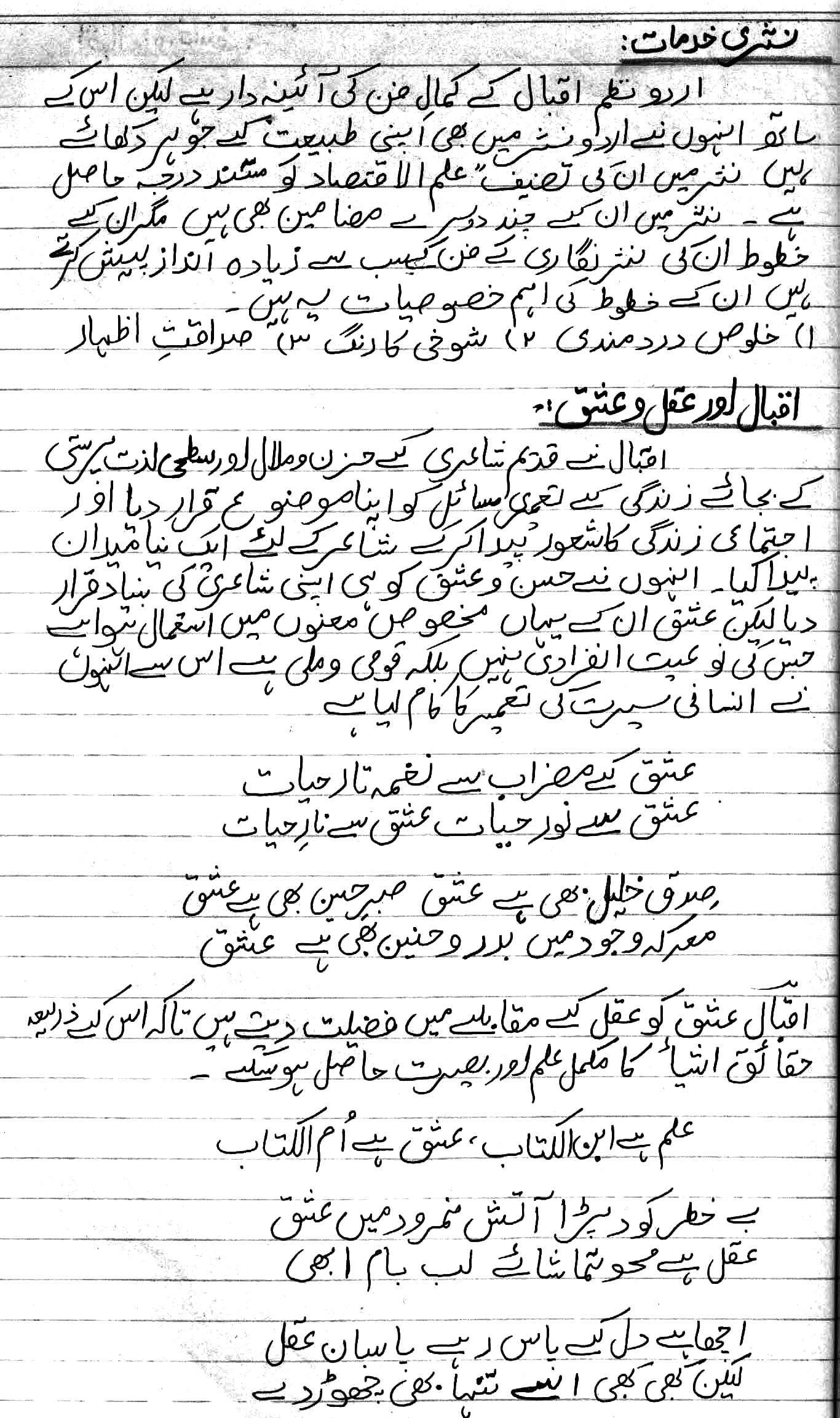 short essay on allama iqbal for kids Sir doctor allama muhammad iqbal (november 9, 1877 – april 21, 1938) they had six children, two sons, ata muhammad and muhammad iqbal and four daughters.