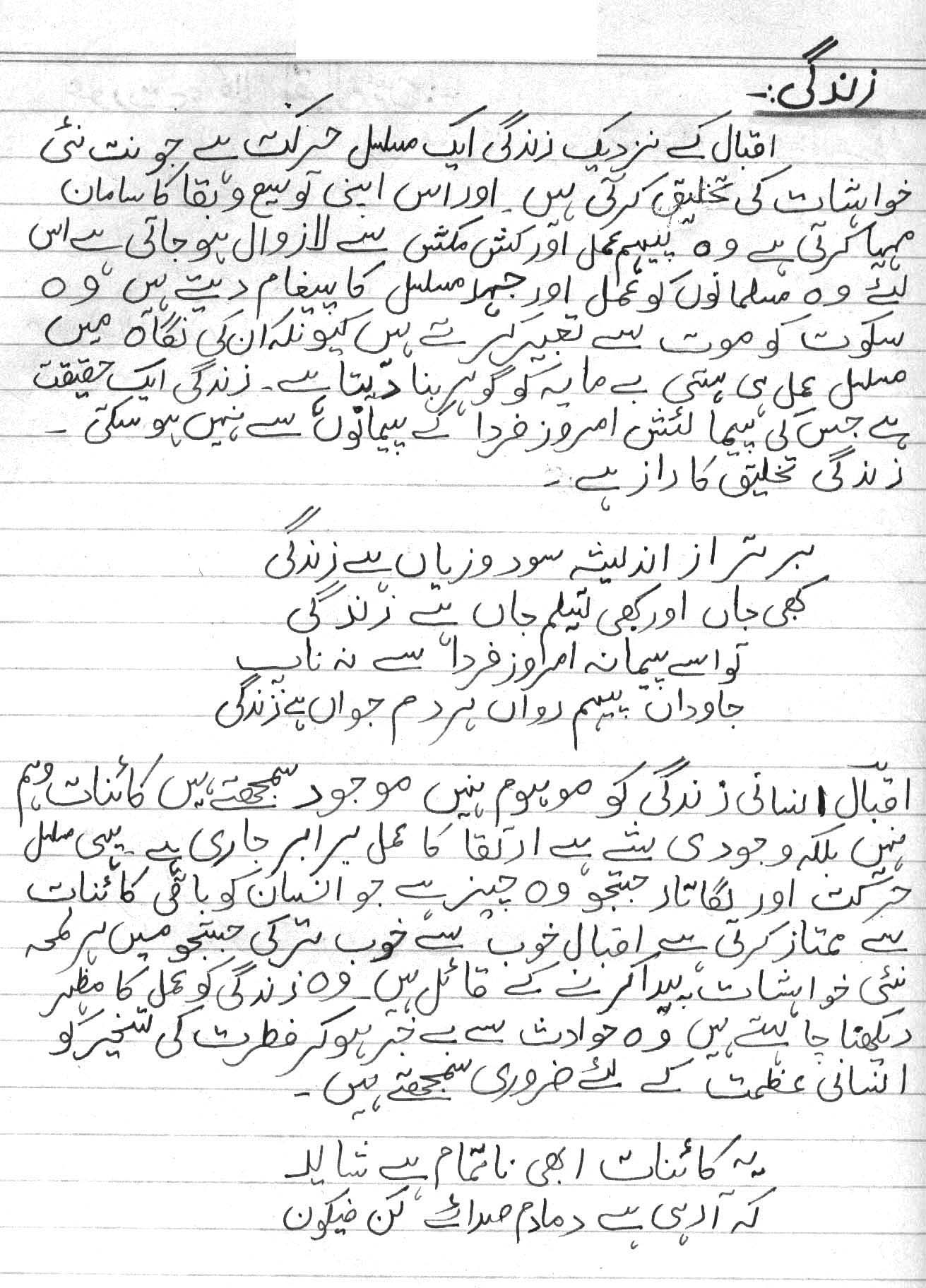 speech on mother in urdu Essay on mother introduction u know sir h i had to give a public speech in my school and my english is horrible i saw this speech and when i said it in front of my teacher i literally saw tears rolling down her cheeks.